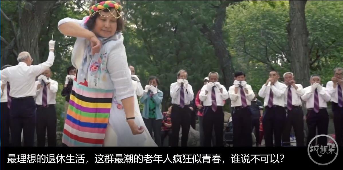 北京老年人的口琴记忆