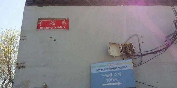 胡同档案丨千福巷