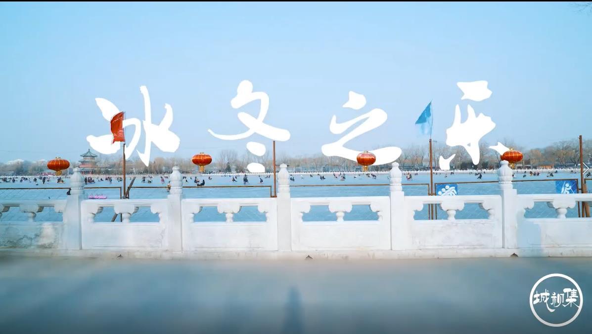 北京什刹海滑冰场
