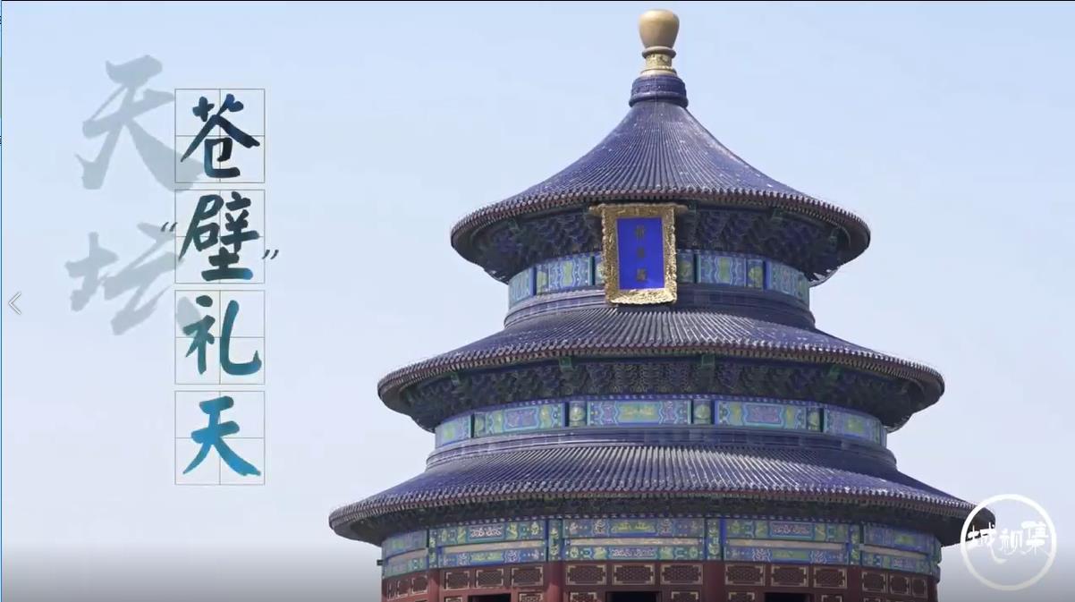 中国最大的祭坛建筑天坛