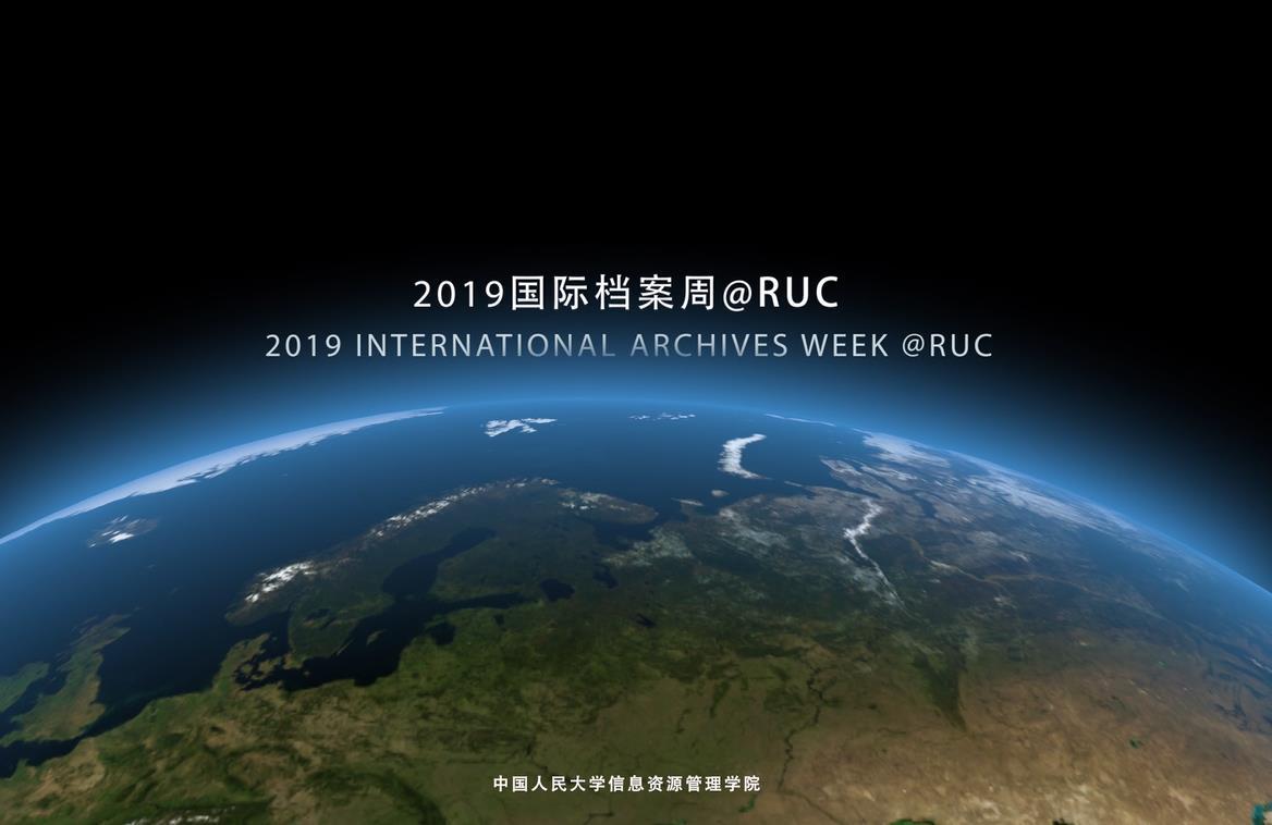 2019国际档案周在人大
