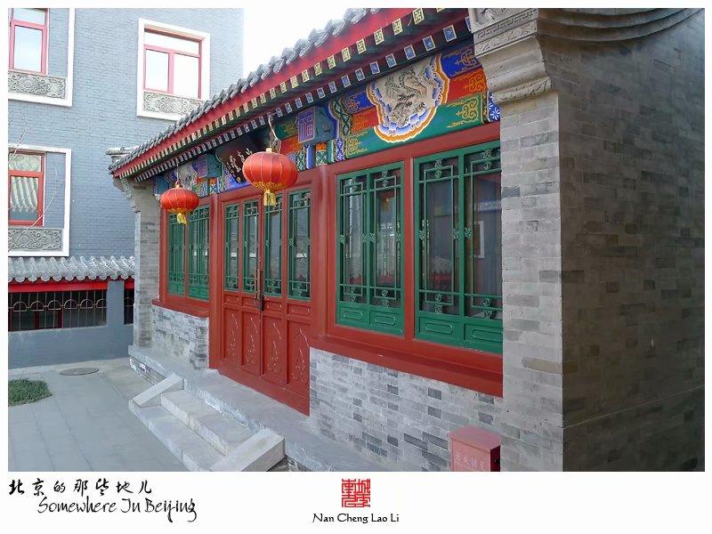 """在大石桥胡同南侧,还有一条小石桥胡同,这条胡同有一座大宅院,曾经是大清朝洋务派代表人物,著名的政治家、企业家和慈善家,被誉为""""中国实业之父""""、""""中国商父""""、""""中国高等教育之父""""盛宣怀的宅邸。"""