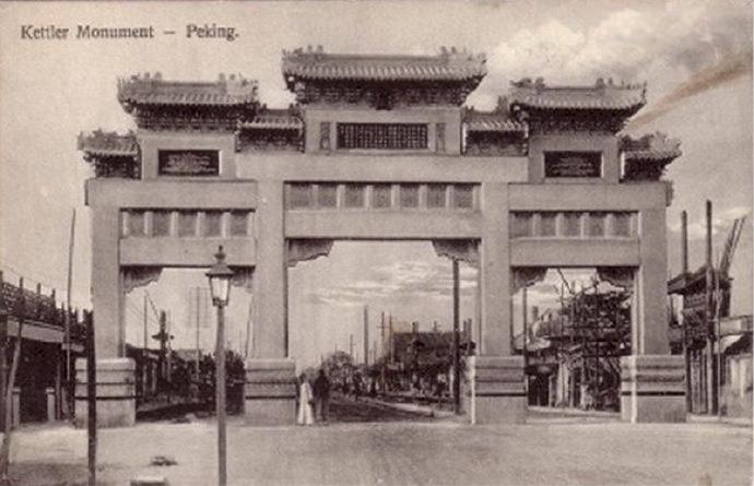 """老北京的""""克林德碑""""明信片"""